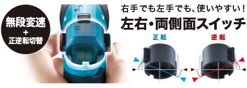 マキタ ペン型インパクトドライバースイッチ