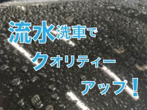 洗車は水洗いで充分!?『流水洗車』をすることでクオリティーアップ!少しでも洗車を楽にするやり方
