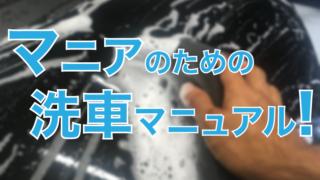 洗車マニュアル アイキャッチ