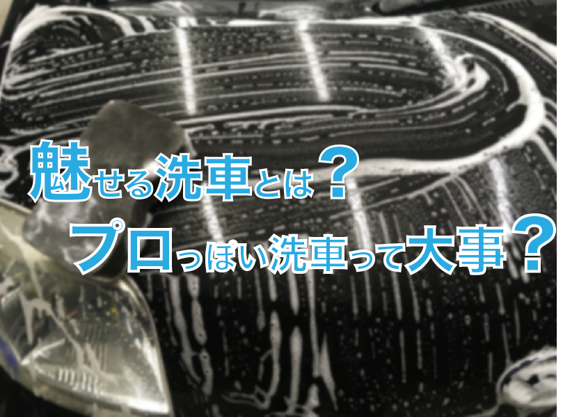 魅せる洗車 アイキャッチ