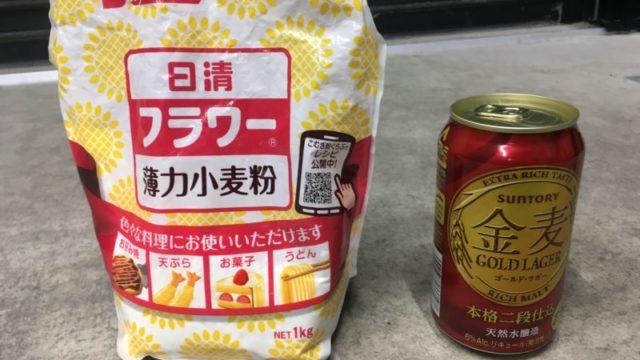 小麦粉 発泡酒