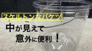 【見やすいは正義!】透明なバケツで快適な洗車ライフを過ごそう♪