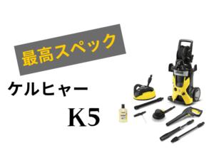 K5アイキャッチ