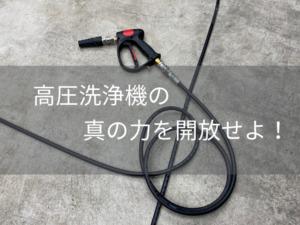 高圧洗浄機改造アイキャッチ
